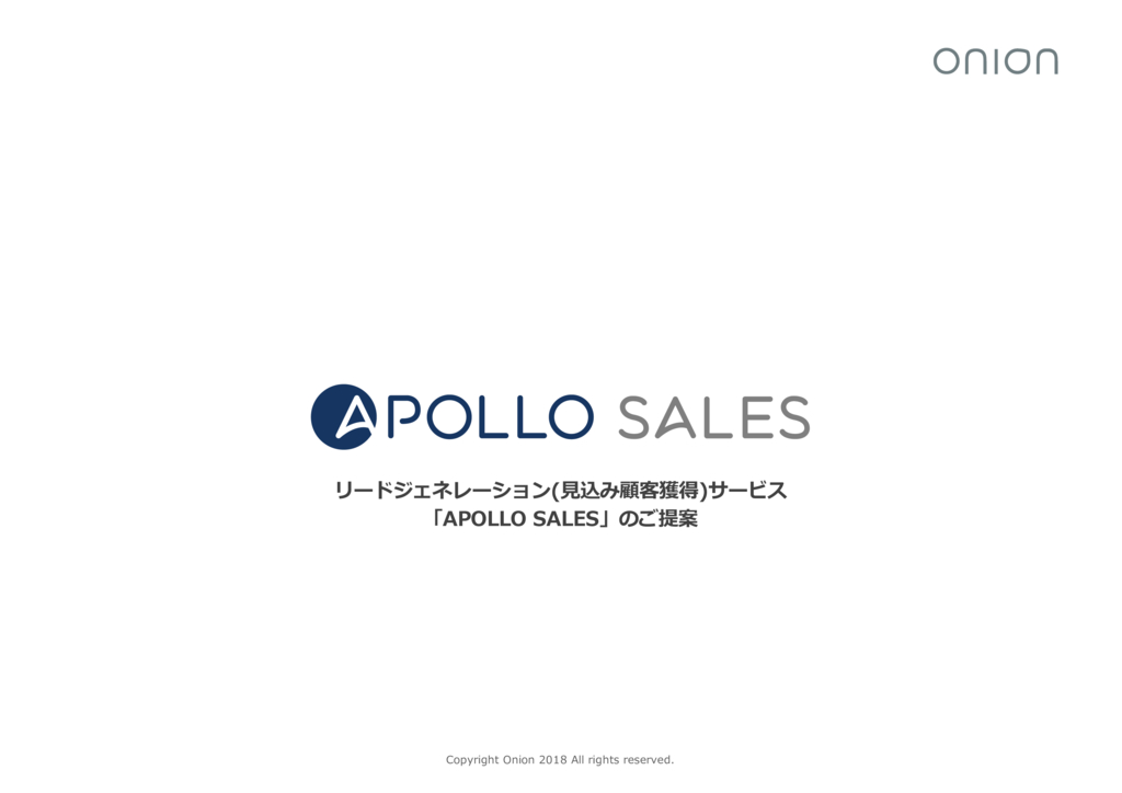 APOLLO SALESの資料