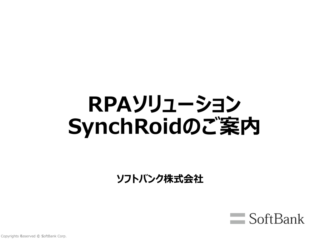 SynchRoid(シンクロイド)の資料