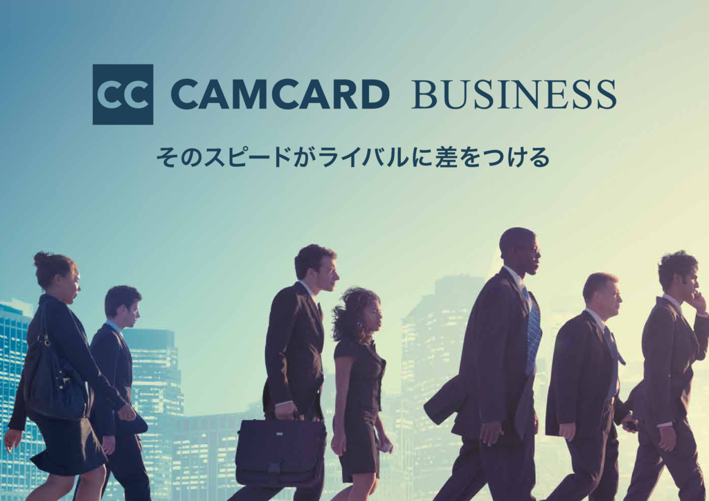 CAMCARD BUSINESSの資料