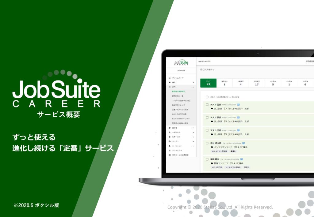 JobSuite CAREERの資料