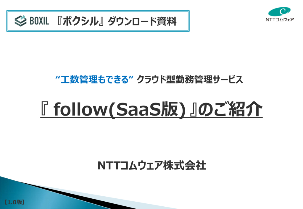 follow(SaaS版)の資料