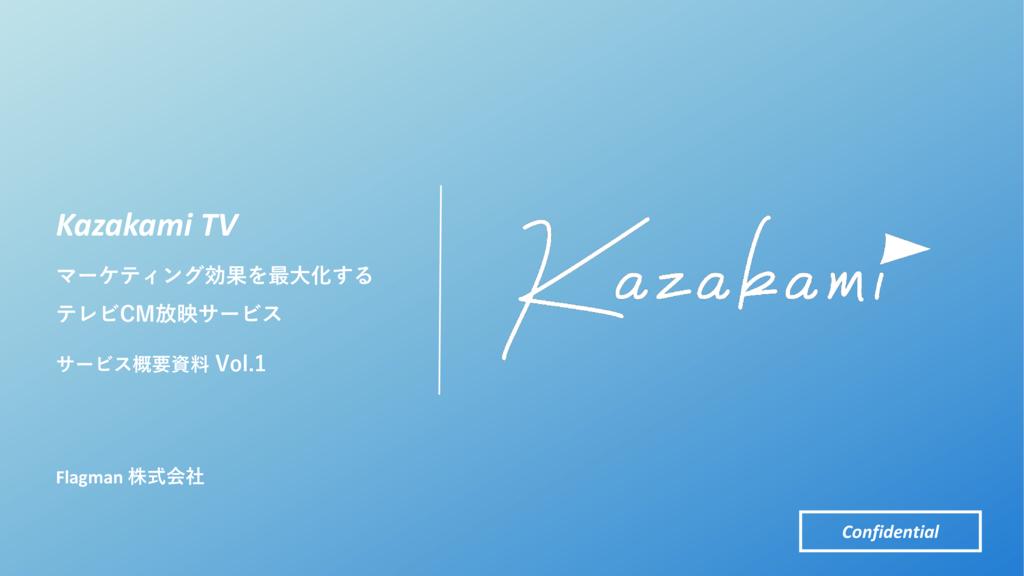 Kazakami TVの資料