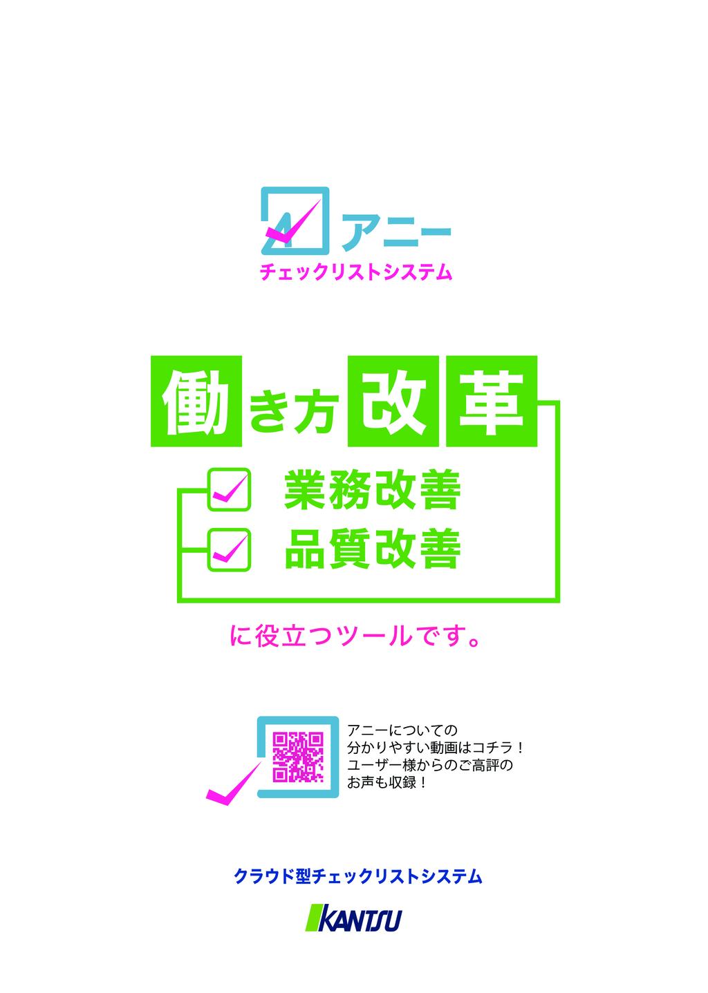 チェックリスト型のマニュアル作成クラウドツール【アニー】の資料