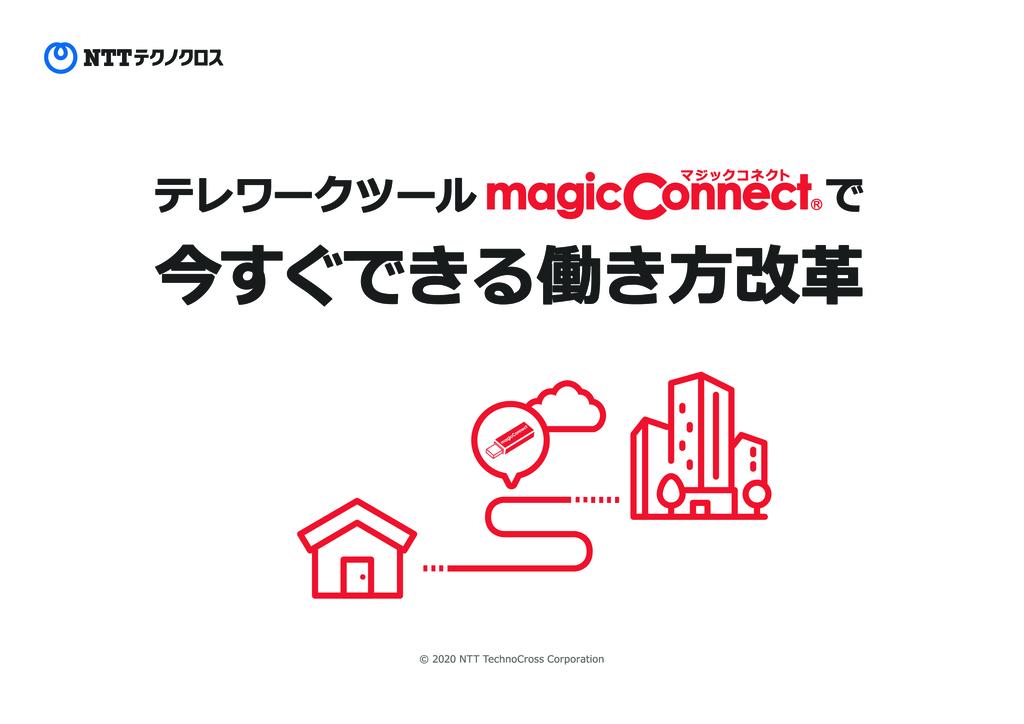 magicconnectの資料