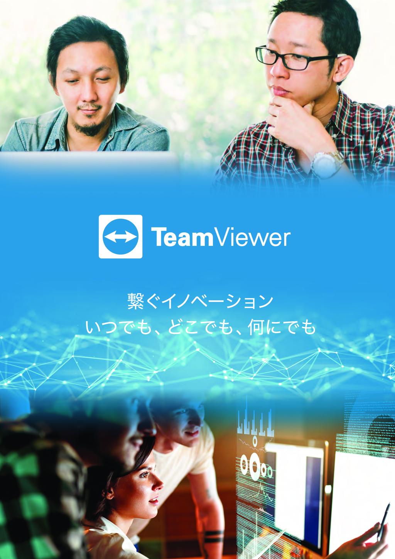 TeamViewerの資料