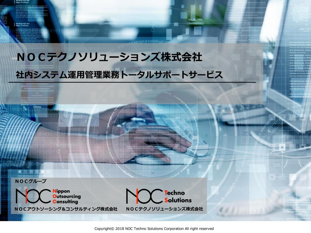 NOC社内システム運用管理業務トータルサポートサービスの資料