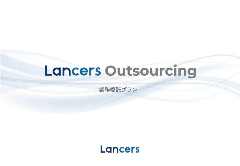 利用満足度No.1、日本最大級のクラウドソーシング『Lancers』の資料