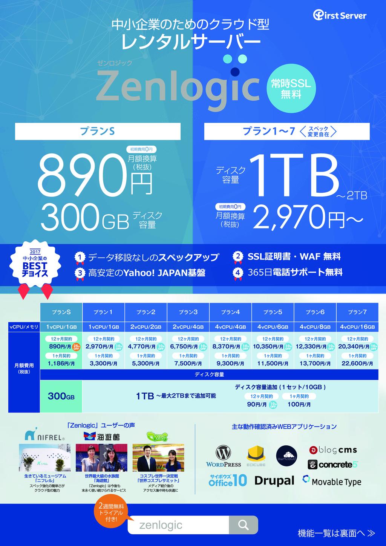 Zenlogic(ゼンロジック)の資料