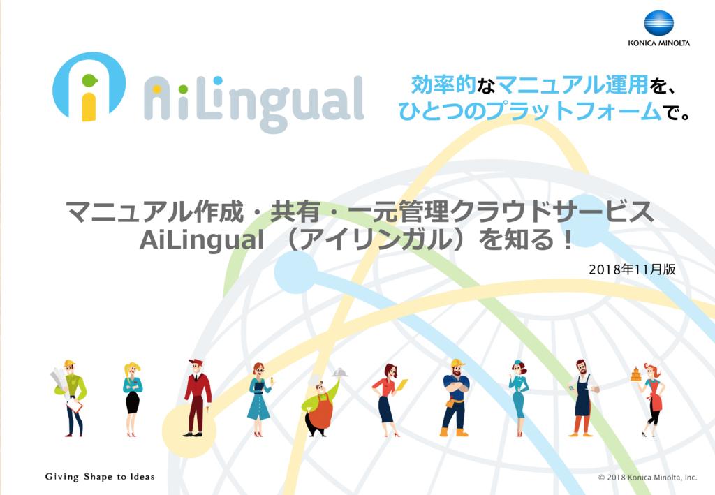 """業務マニュアル""""作成・共有・一元管理""""クラウドサービス「AiLingual」の資料"""