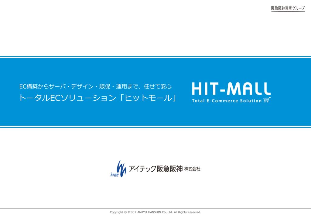 トータルECソリューション HIT-MALLの資料