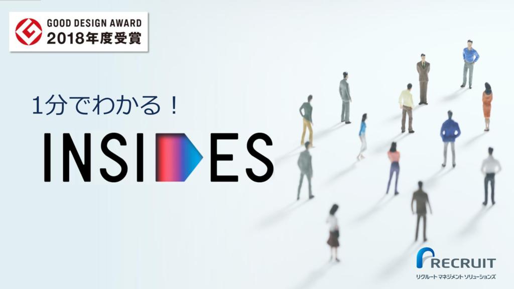 専門家のオンラインサポート付き組織サーベイ - INSIDESの資料