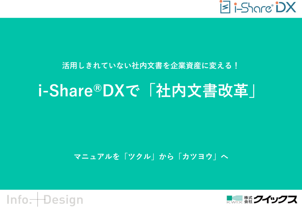 i-Shareの資料