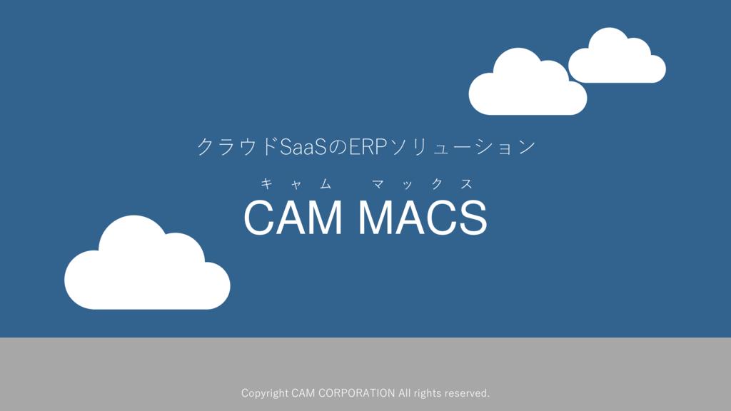 クラウドSaaSのERP・在庫管理 CAM MACS  の資料