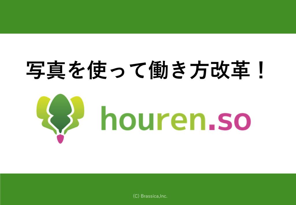 houren.soの資料
