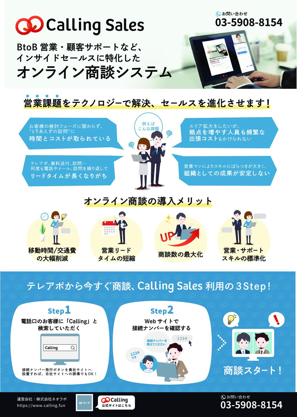 ブラウザだけで今すぐつながる|Calling Salesの資料