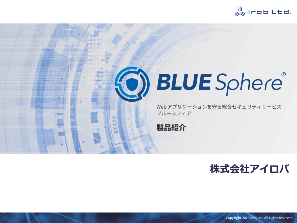 BLUE Sphereの資料