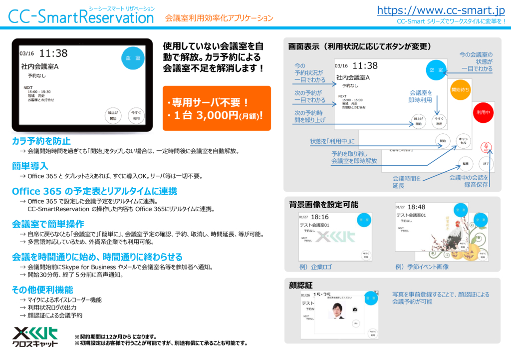 CC-SmartReservationの資料