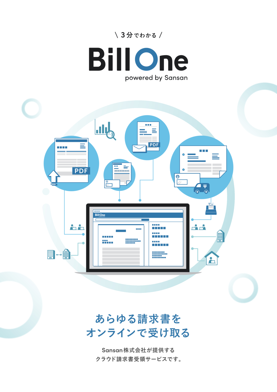 Bill Oneの資料