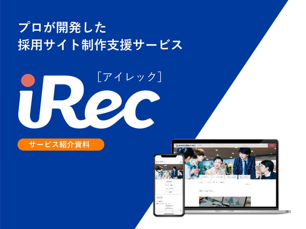 iRecの資料