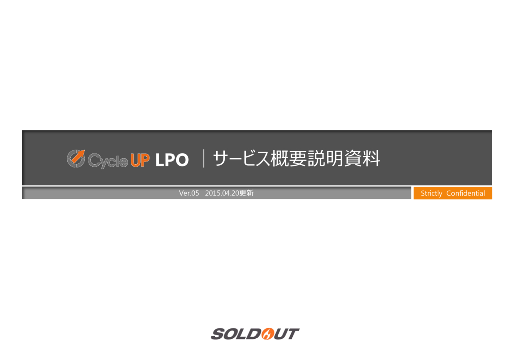 CycleUP LPOの資料
