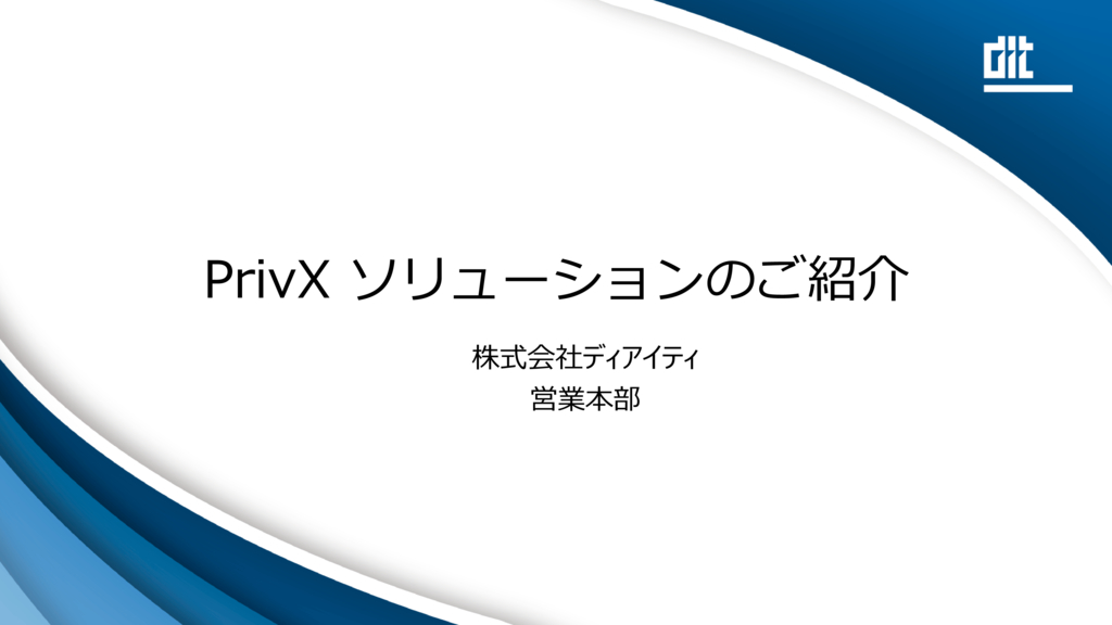 PrivXの資料