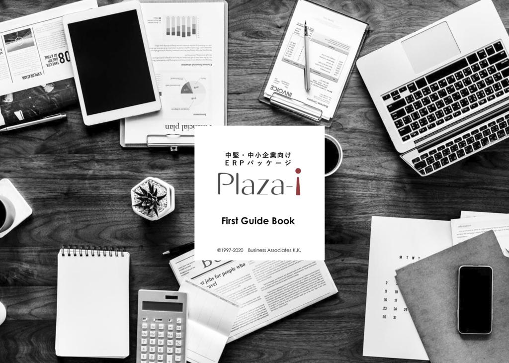 Plaza-iの資料