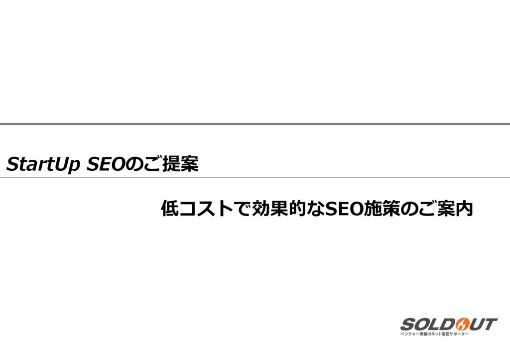 StartUp(スタートアップ) SEOの資料