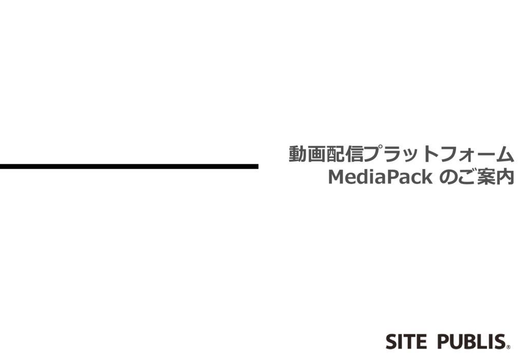 MediaPackの資料