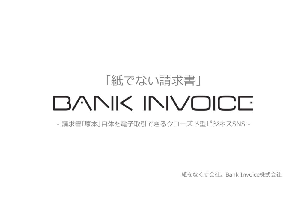 Bank Invoiceの資料