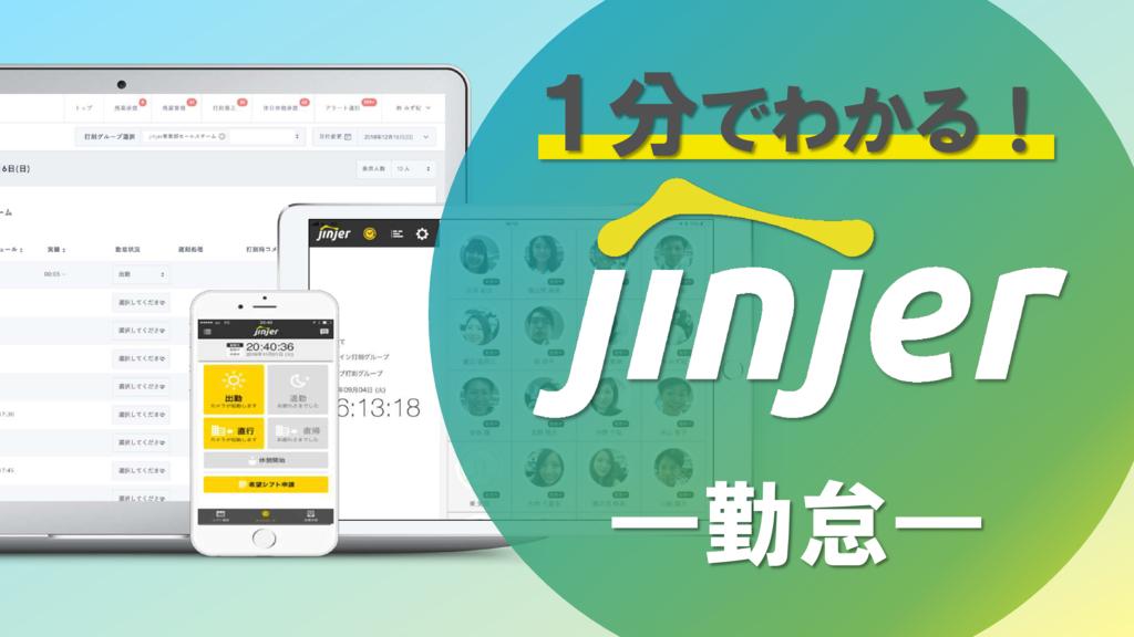 jinjer勤怠の資料