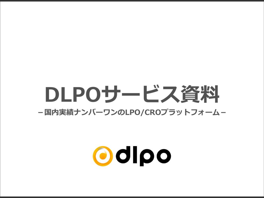 DLPOの資料