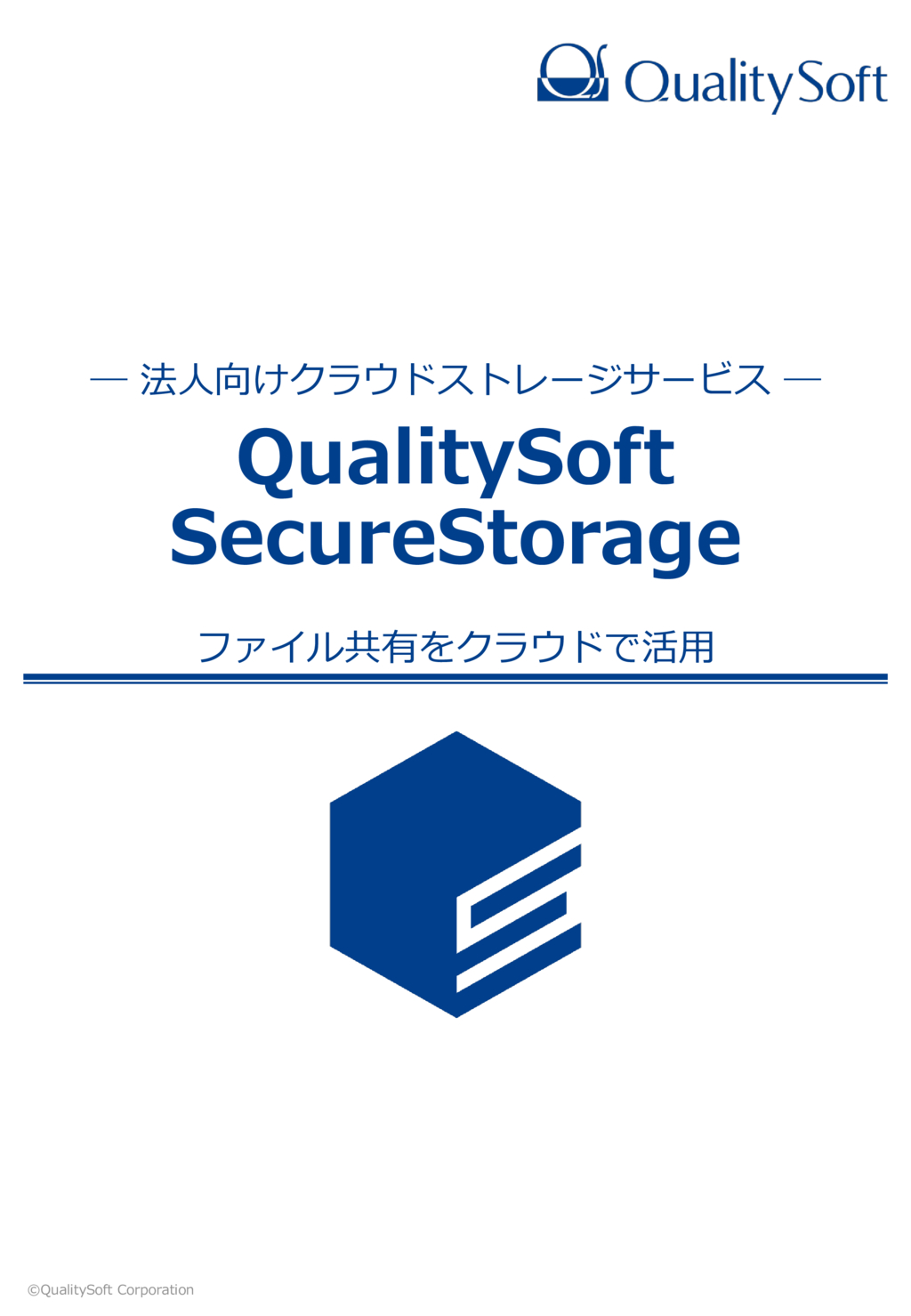 Qualitysoft SecureStorageの資料