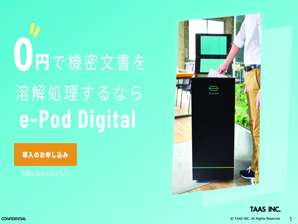 e-Pod Digitalの資料