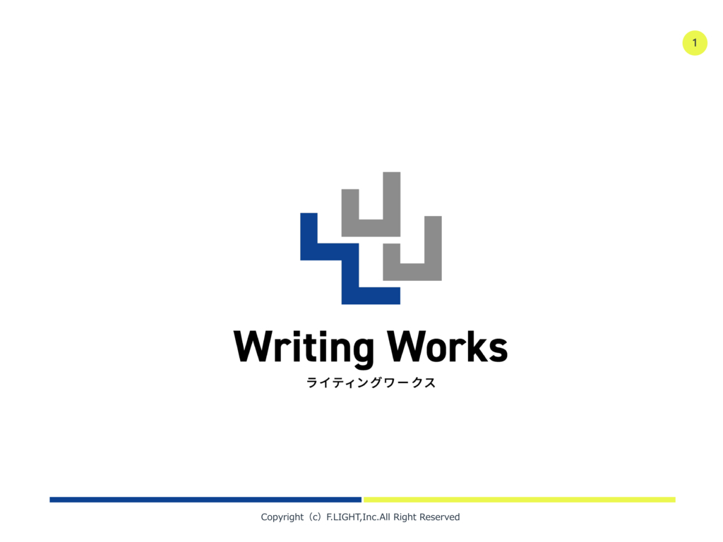 Writing Worksの資料