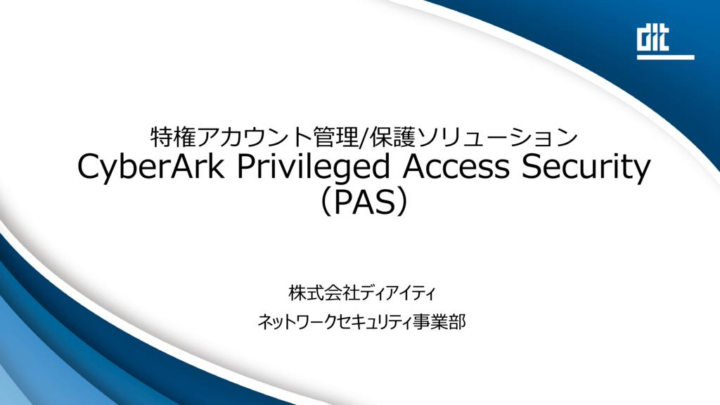 CyberArk Privileged Account Security(PAS)の資料
