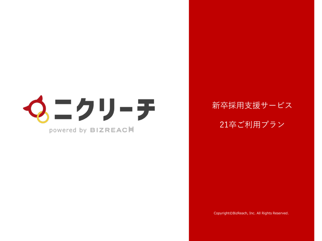 【新卒スカウトサービス】ニクリーチの資料