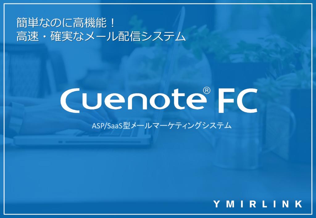 Cuenote FC(キューノートエフシー)の資料