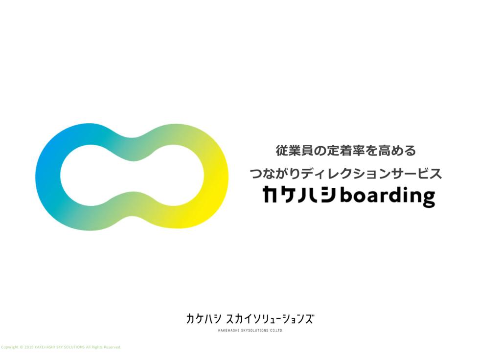 カケハシboarding(カケハシボーディング)の資料