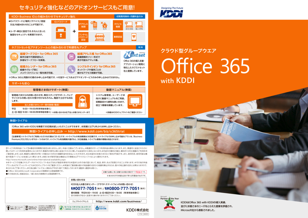 Office 365 with KDDIの資料