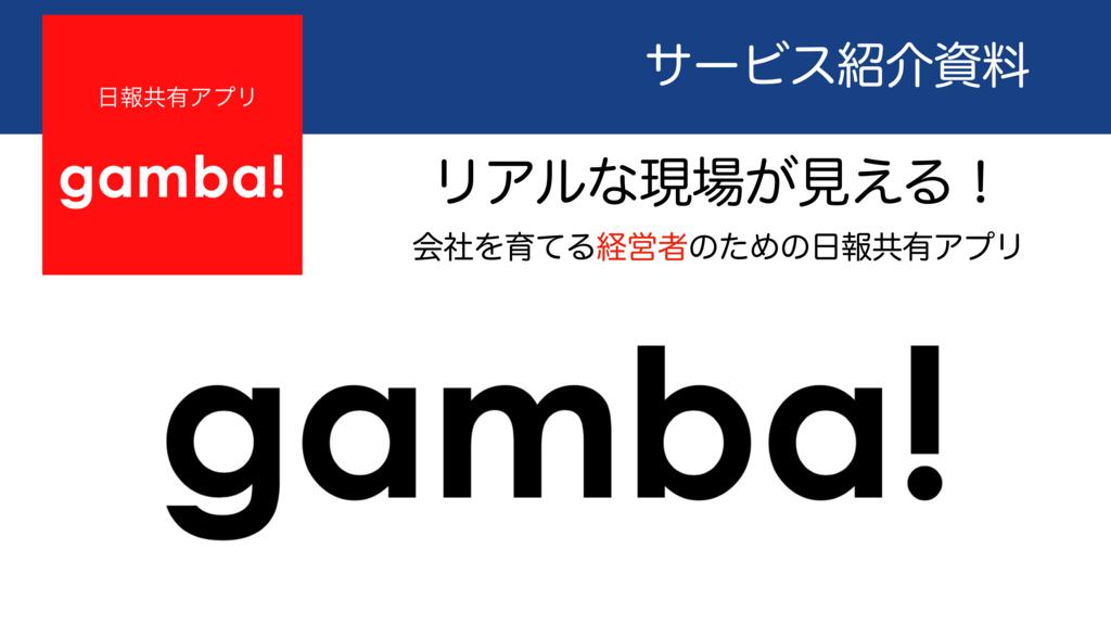 gamba!の資料