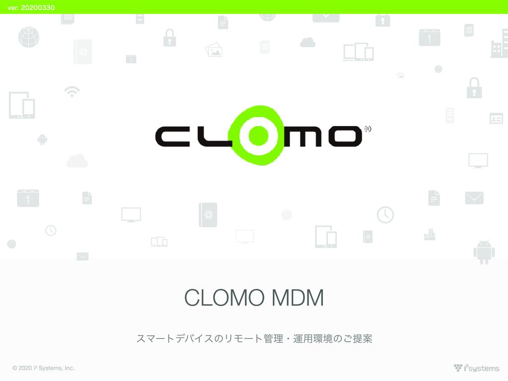 CLOMOの資料