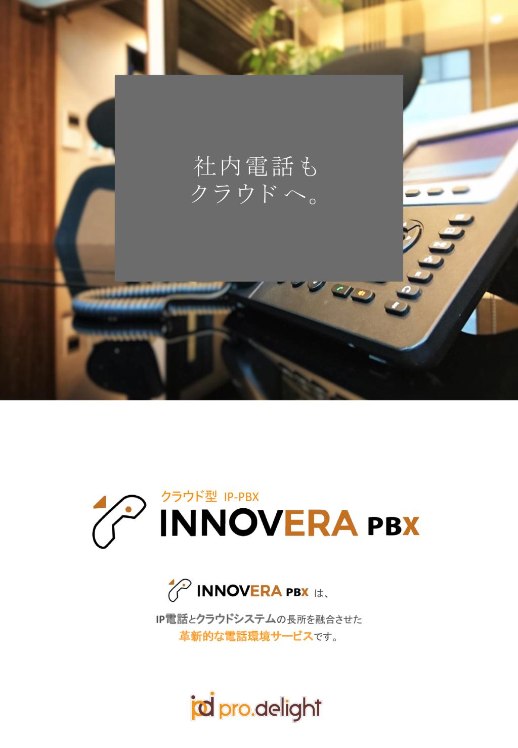 INNOVERA PBX~リモートワーク~の資料