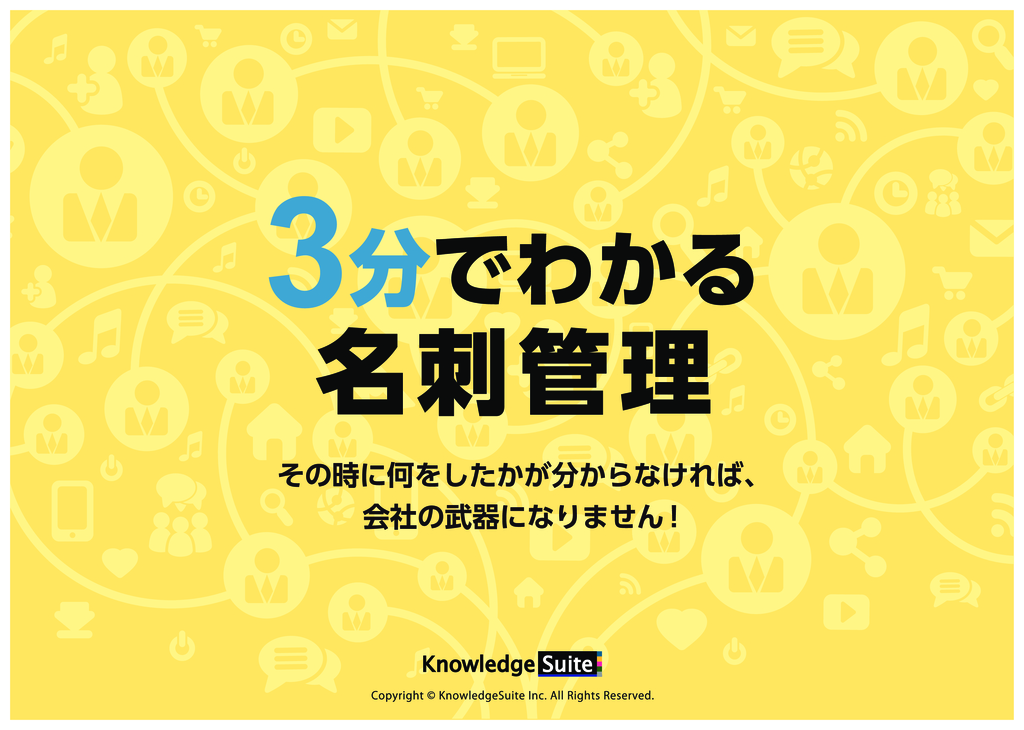 Knowledge Suiteの資料