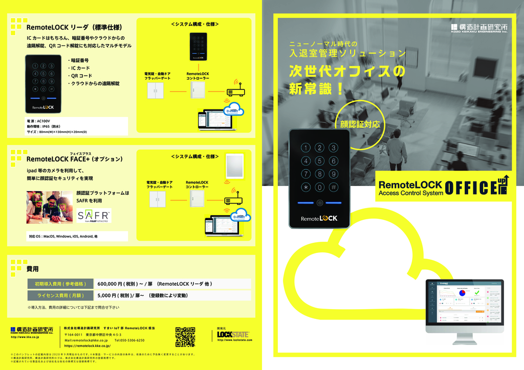 RemoteLOCK OfficeUPの資料