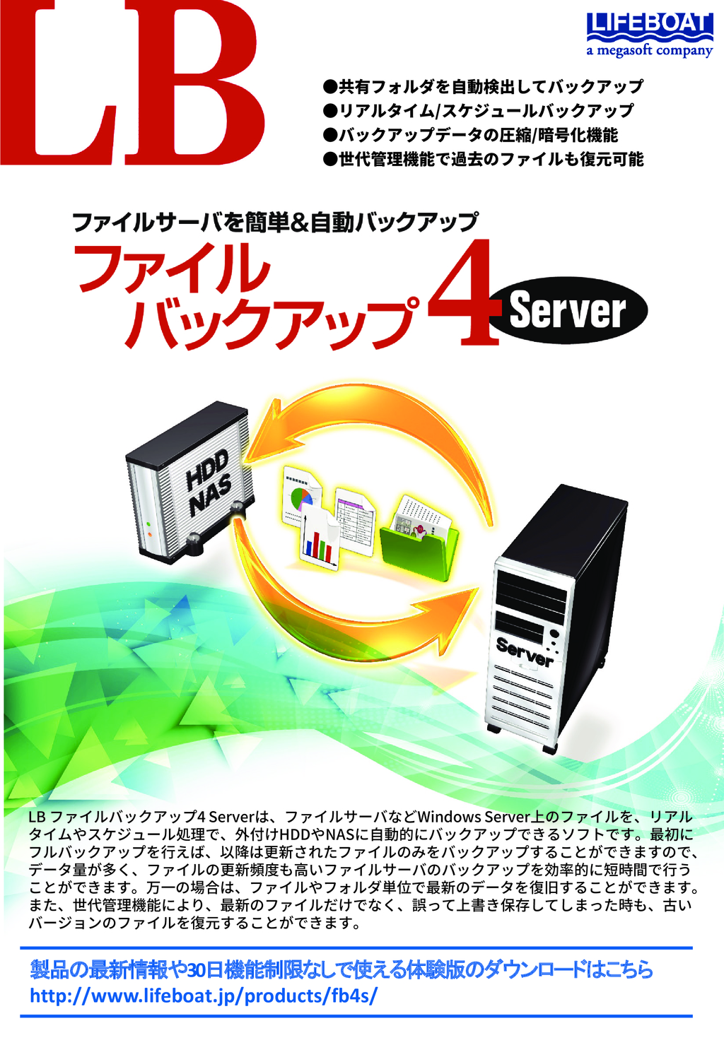 ファイルサーバーを簡単&自動バックアップ『LB ファイルバックアップ4 Server』の資料