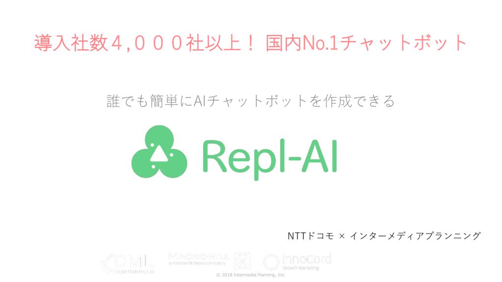 Repl-AI/NTTドコモの資料