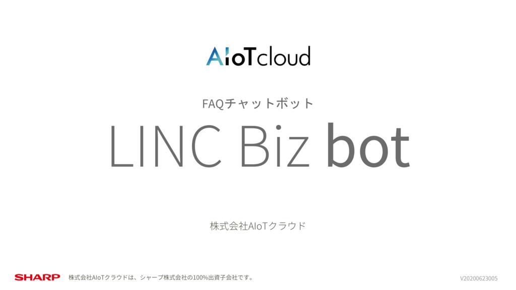 LINC Biz botの資料