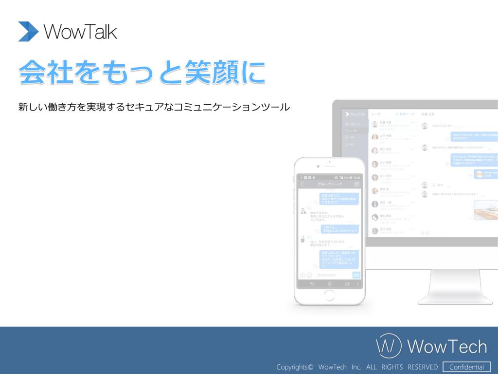 WowTalk for ビジネスプラスの資料