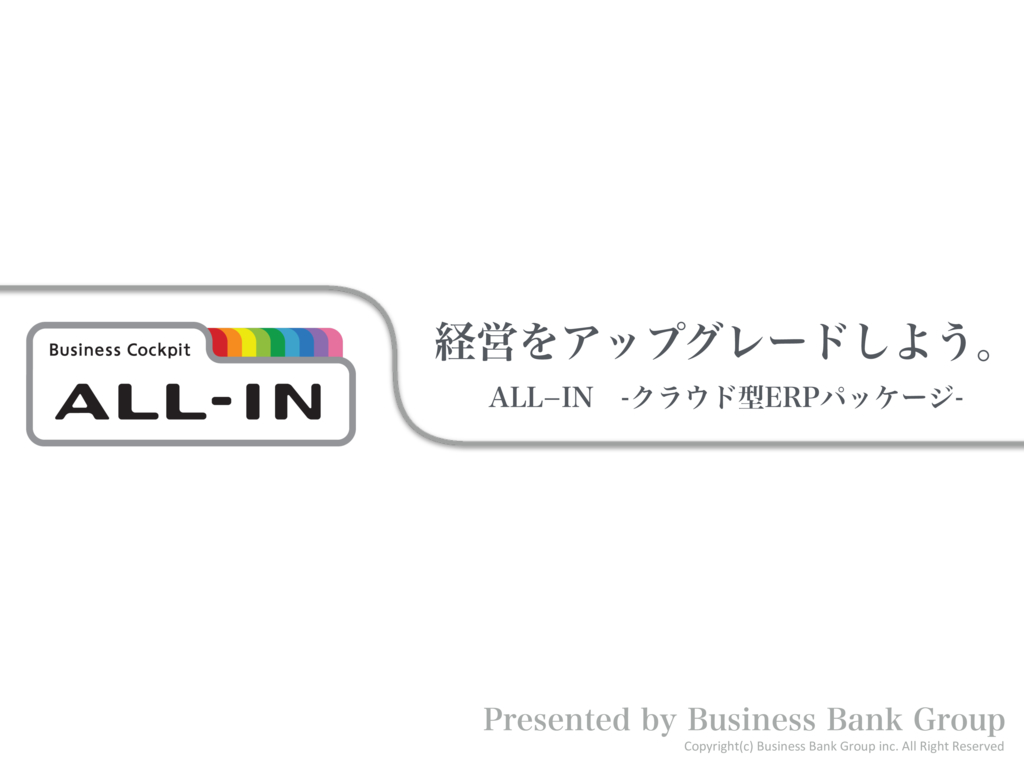 ALL-IN(オールイン)の資料
