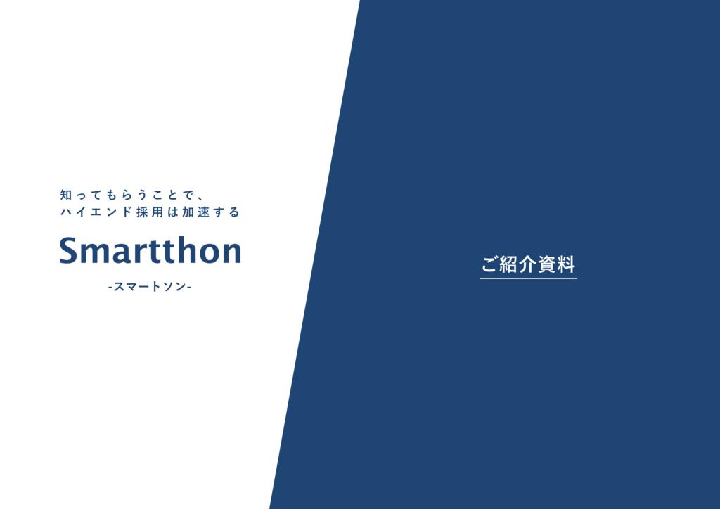 Smartthonの資料
